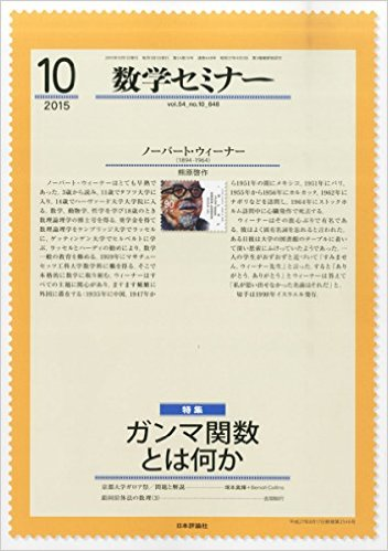 数学セミナー2015/10