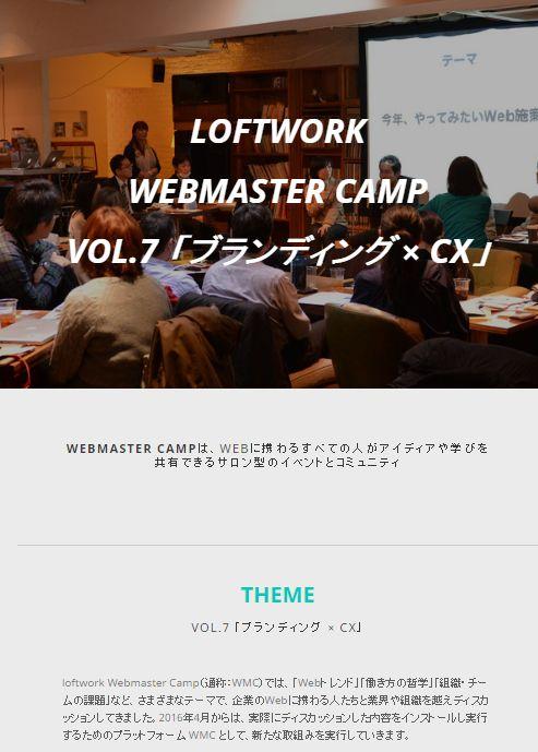 WEBMASTER CAMP