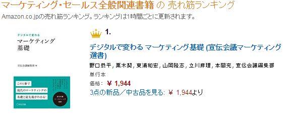 マーケティング・セールス全般関連書籍 の 売れ筋ランキング(2016/10/3)