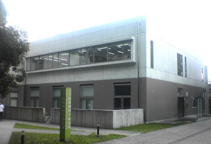 東京大学 数理科学研究科棟