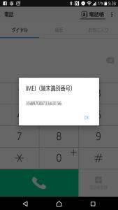 IMEIの表示
