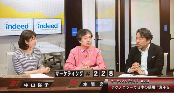 左からキャスターの中山裕子さん、私(本間充)、高橋信太郎さん