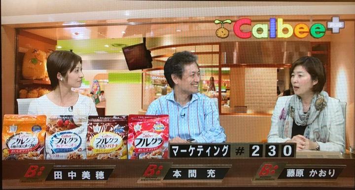 右からカルビー・藤原かおりさん、本間、キャスターの田中美穂さん