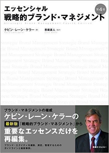 エッセンシャル戦略的ブランド・マネジメント(ケビン・レーン・ケラー)