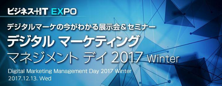 デジタル マーケティング マネジメント デイ 2017 Winter