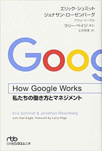 エリック・シュミットの「How Google Works 私たちの働き方とマネジメント 」