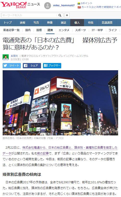 電通発表の「日本の広告費」 媒体別広告予算に意味があるのか?