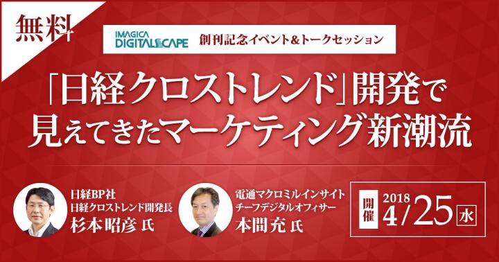 「日経クロストレンド」開発で見えてきたマーケティング新潮流